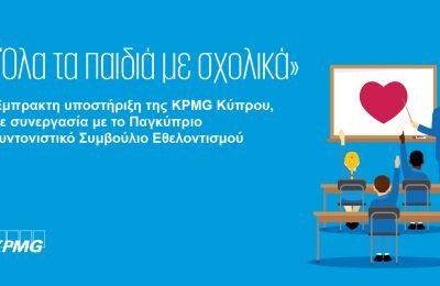 KPMG in Cyprus supports the Pancyprian Volunteerism Coordinative Council's campaign 'Back to School Supplies for ALL children'